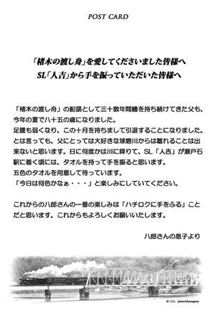 001_八郎さん 表面.jpg