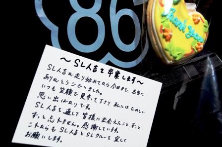 SL人吉 0097.JPG
