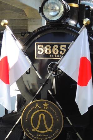 SL人吉@熊本駅 祝 SL人吉 運行5周年記念 667.JPG